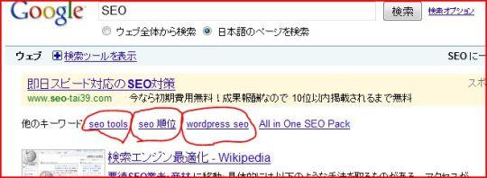 Google関連検索|SEOの検索結果画像